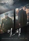 Секретный агент (2016)