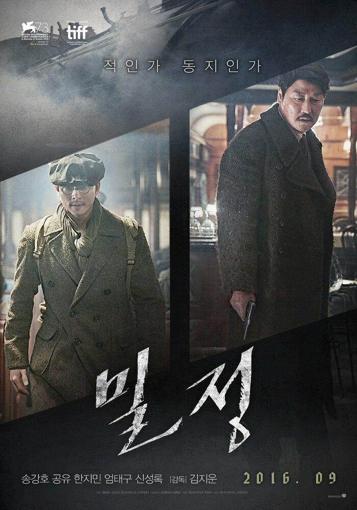 975436 - Секретный агент ✸ 2016 ✸ Корея Южная