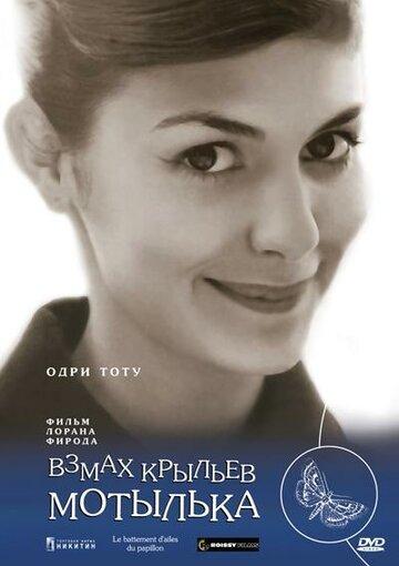 Постер к фильму Взмах крыльев мотылька (2000)