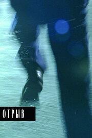 Отрыв (2007)