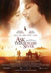 Смотреть Любовь любит случайности (2011) в HD качестве 720p
