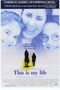 Это моя жизнь (1992)