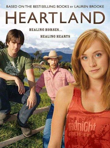 Хартленд (2007)