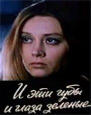 И эти губы, и глаза зеленые… (1967)
