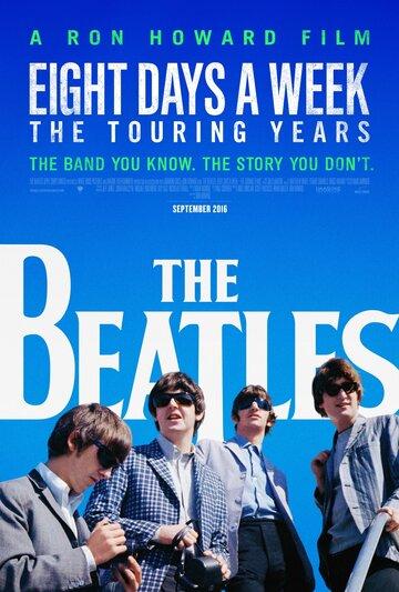 The Beatles: Восемь дней в неделю – Годы гастролей (The Beatles: Eight Days a Week - The Touring Years)