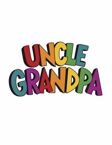Дядя Деда (2010) полный фильм