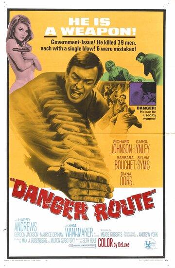 Опасный маршрут (1967)