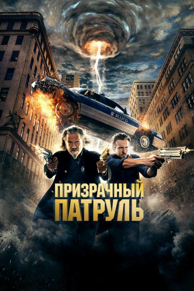 Отзывы к фильму — Призрачный патруль (2013)