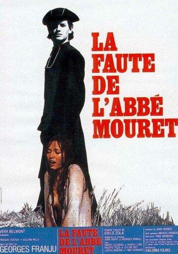 Проступок аббата Муре (1970)