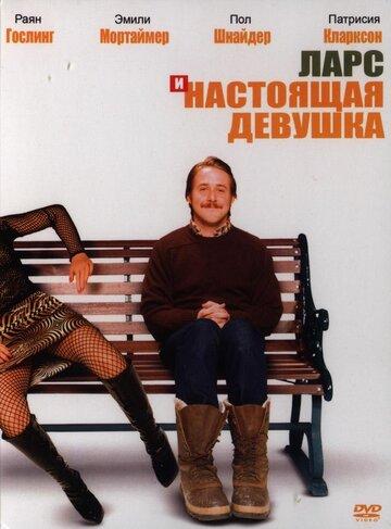 Ларс и настоящая девушка (2007)
