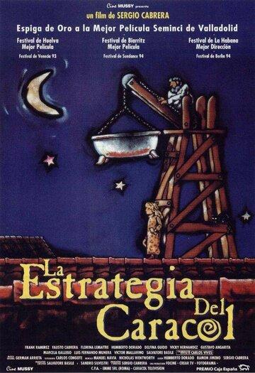 Стратегия улитки (1993)