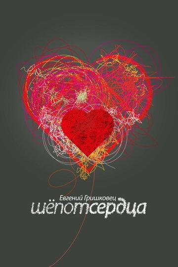 Постер             Фильма Евгений Гришковец: Шепот сердца
