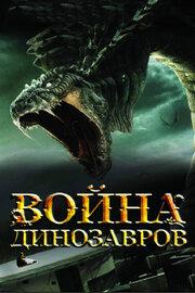 Смотреть Война динозавров (2007) в HD качестве 720p