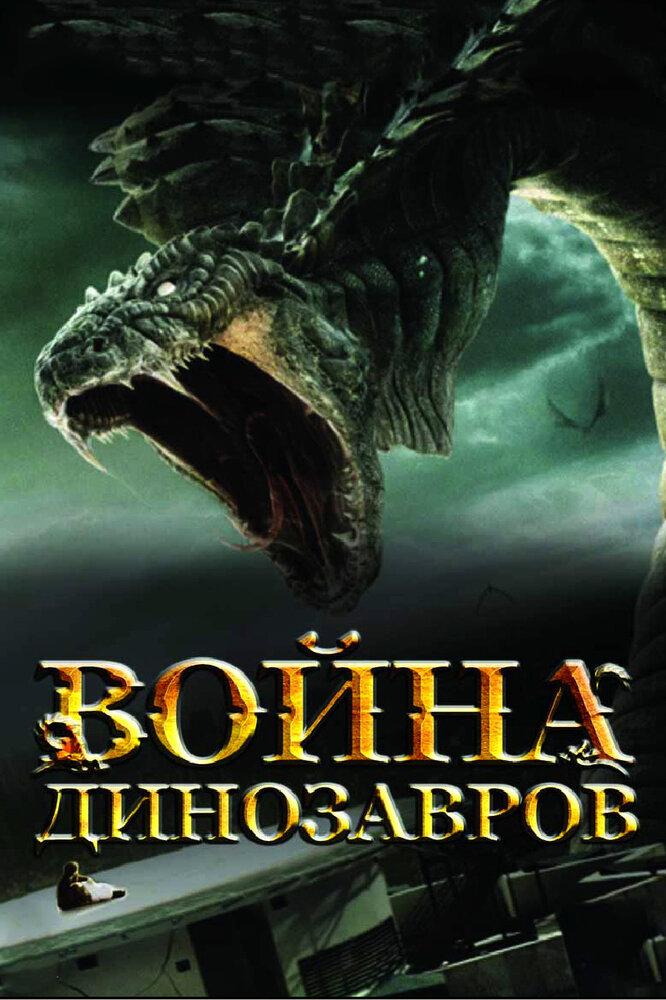 «Война Динозавров» / 2007