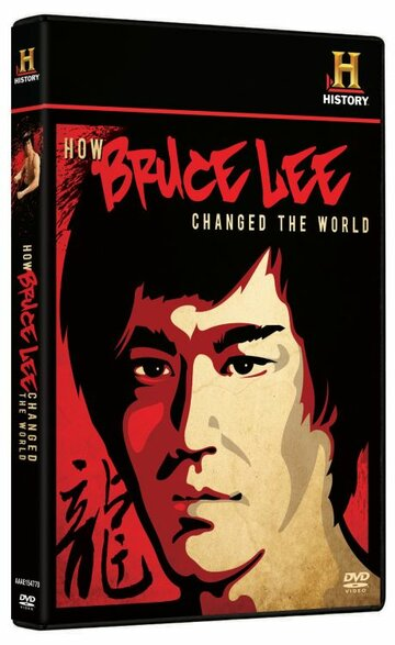 Как Брюс Ли изменил мир (ТВ)