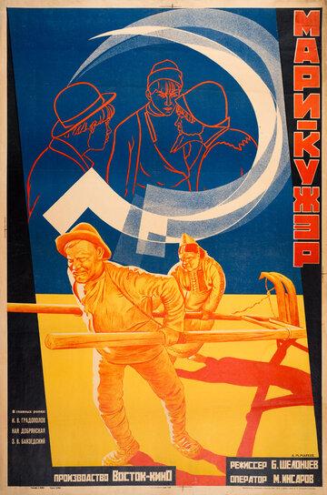 Мари-Кужэр (1929) полный фильм онлайн