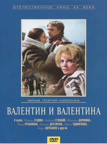 Фильмы Валентин и Валентина смотреть онлайн