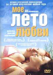 Мое лето любви (2004)