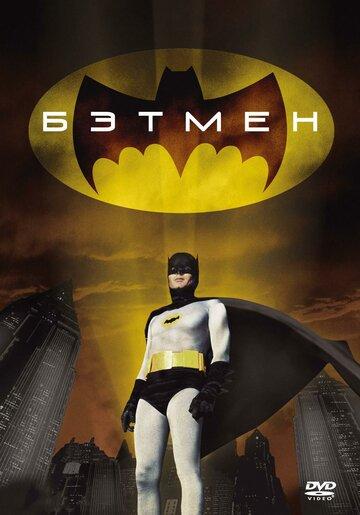 Бэтмен 1966