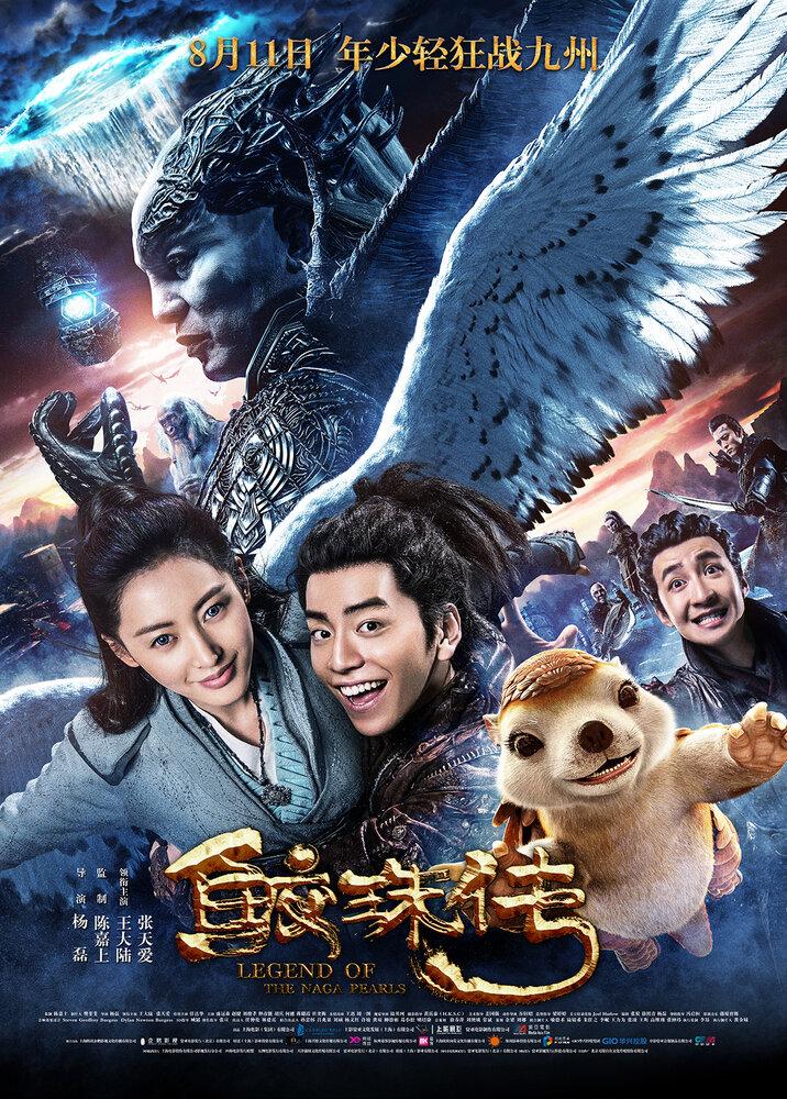 1011400 - Легенда жемчуга Наги ✸ 2017 ✸ Китай