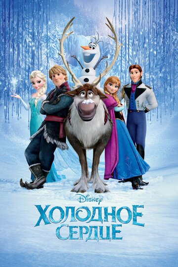 Холодное сердце (2013) полный фильм