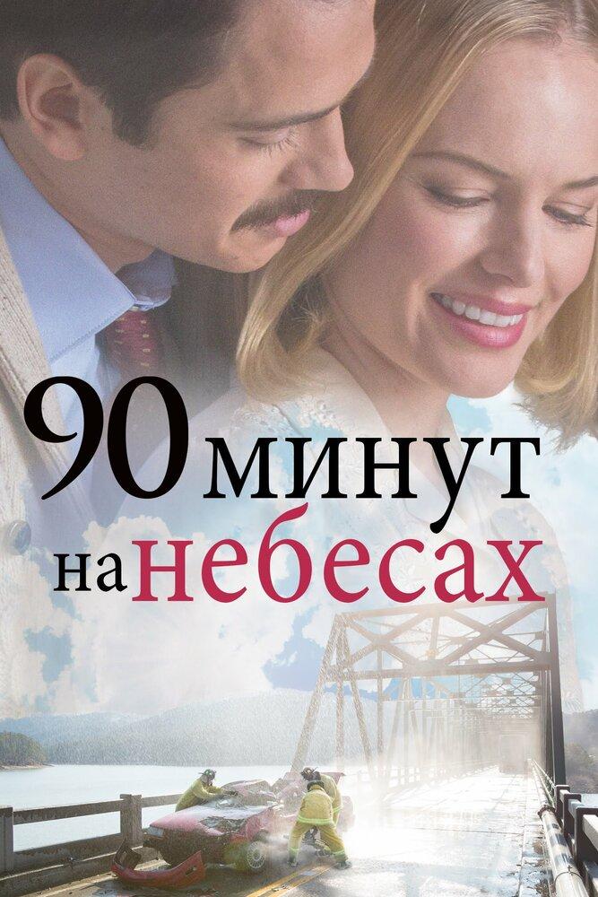 книга 90 минут на небесах скачать бесплатно