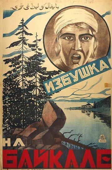 Избушка на Байкале (1926) полный фильм