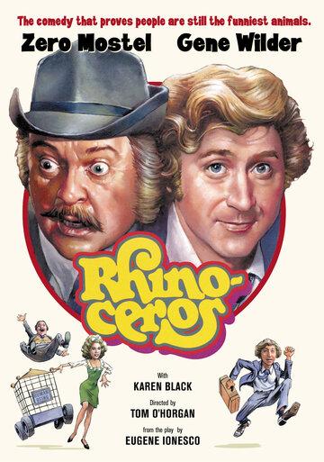 Носорог (1973)
