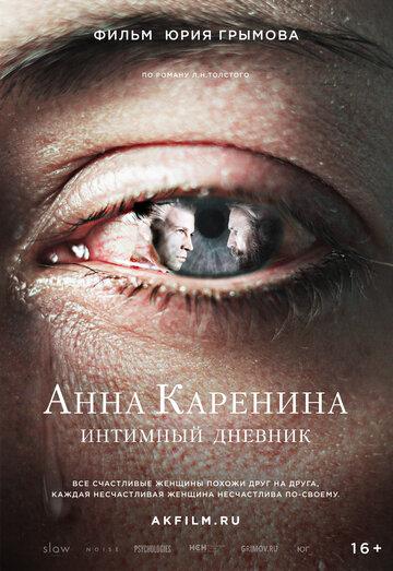Фильм Анна Каренина. Интимный дневник