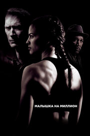 Малышка на миллион (2004)