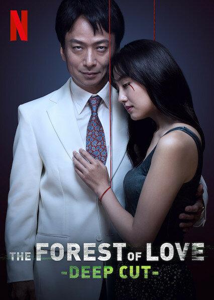 Лес любви: Ещё глубже (2020)