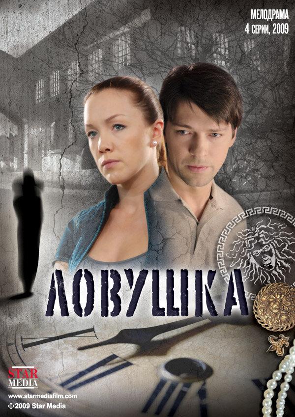 «Смотреть Русский Криминальный Сериал Ловушка 2 Сезон» / 2013