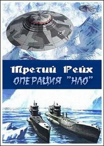 Третий рейх: Операция НЛО (2006)
