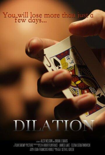 (Dilation)