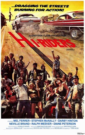 Крутые гонщики (1978)