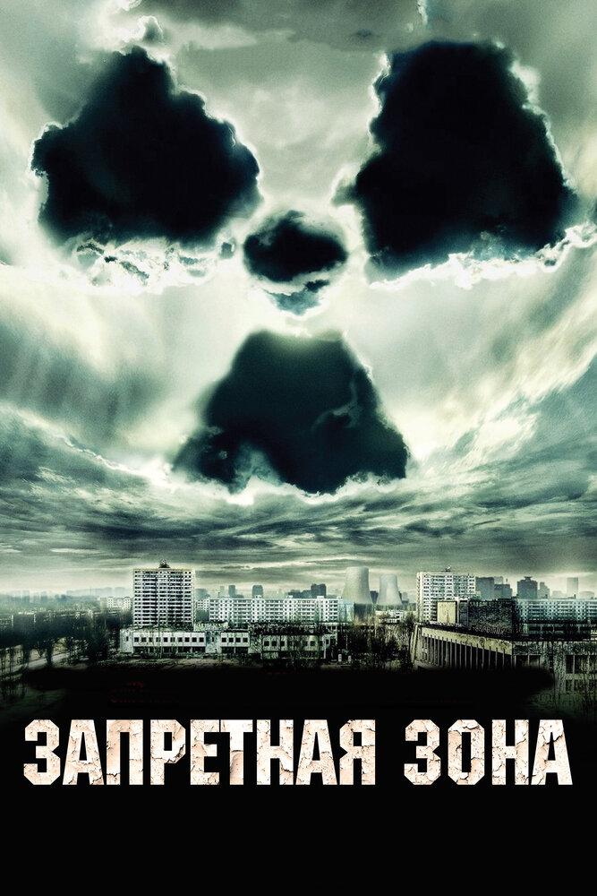запретная зона смотреть онлайн фильмы 2012 года