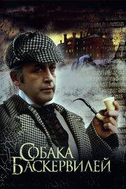 Приключения Шерлока Холмса и доктора Ватсона: Собака Баскервилей (1981) полный фильм онлайн
