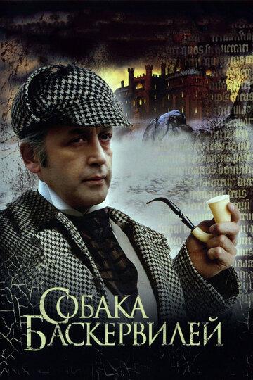 Приключения Шерлока Холмса и доктора Ватсона: Собака Баскервилей (1981) полный фильм
