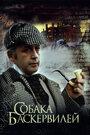 шерлок холмс и доктор ватсон знакомство смотреть online