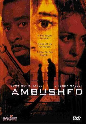 Внезапное нападение (1998)