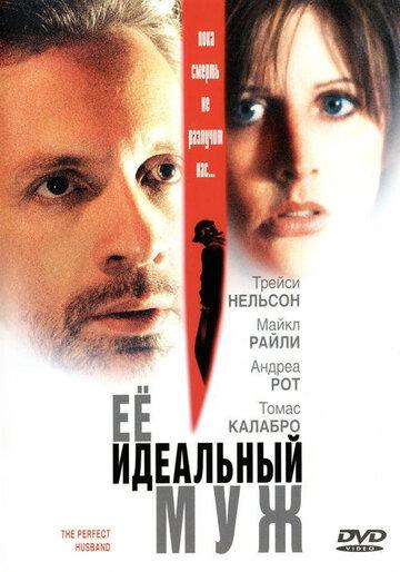 Ее идеальный муж (2004)