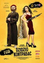 Смотреть онлайн DZIDZIO Контрабас