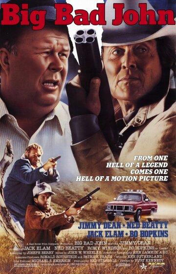 Большой Джон (1990)