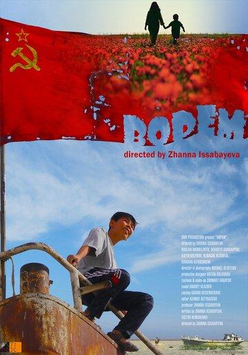 Бопем (2015) полный фильм онлайн