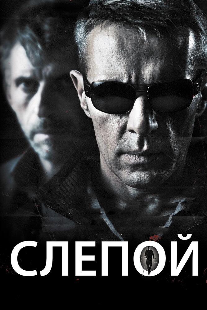 Слепой (2012) - смотреть онлайн