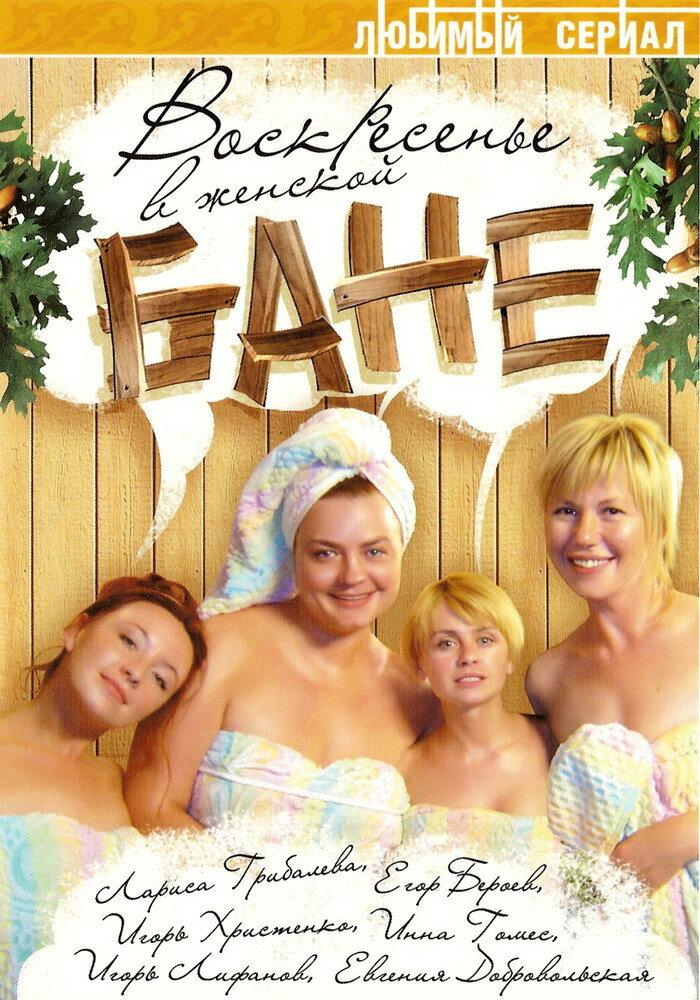 фильмы о женской бане