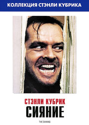 Сияние (1980)