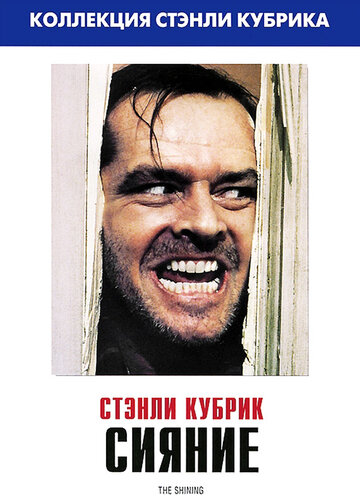 Сияние (1980) полный фильм онлайн