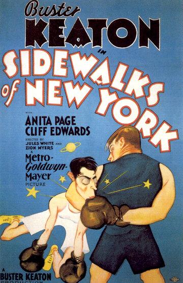 Тротуары Нью-Йорка (1931)