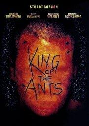 Смотреть онлайн Король муравьев